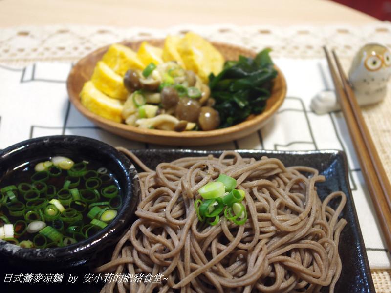 日式蕎麥涼麵~消暑聖品