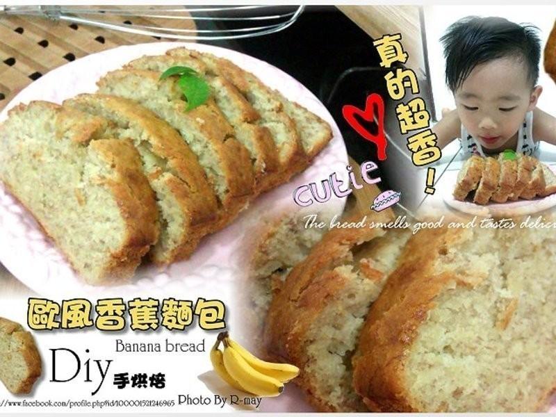 香蕉麵包蛋糕~(不用打發.發酵.醒團)