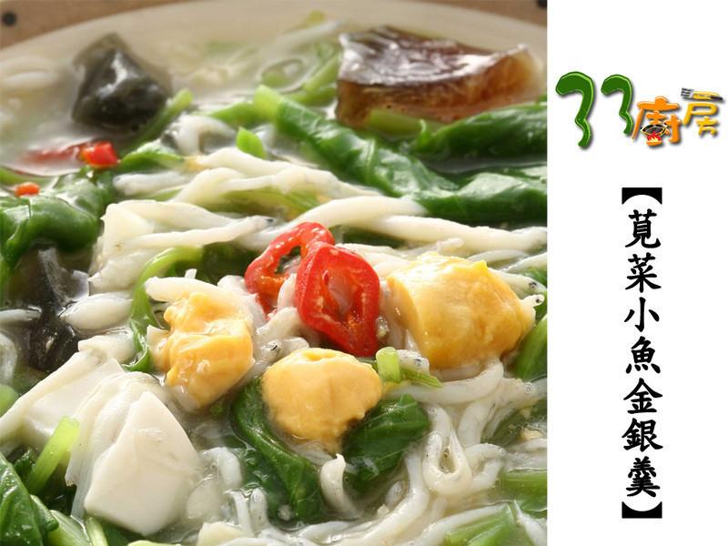【33廚房】莧菜小魚金銀羹