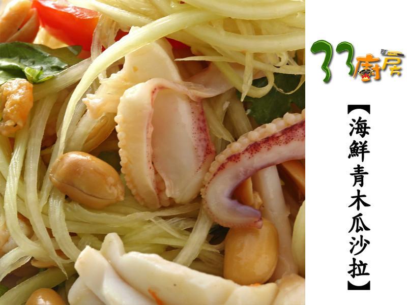 【33廚房】海鮮青木瓜沙拉