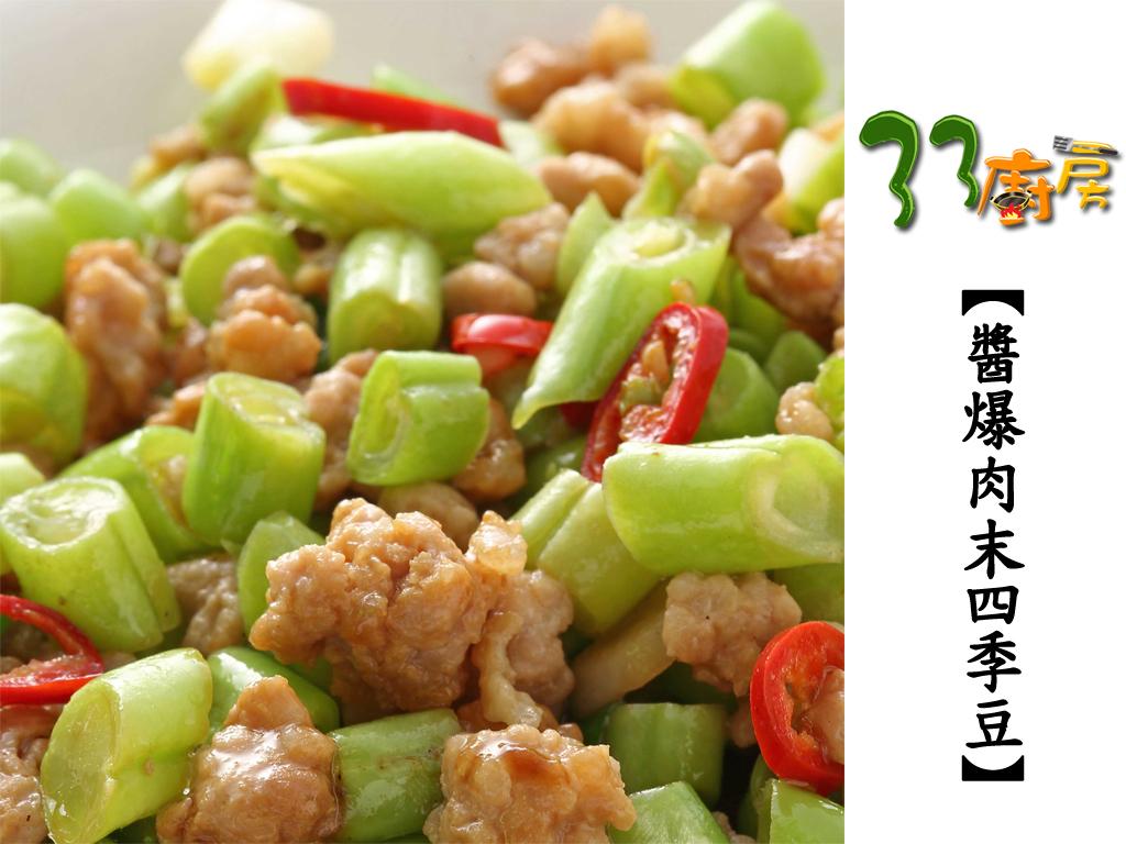 【33廚房】醬爆肉末四季豆