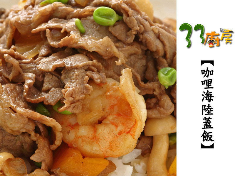 【33廚房】咖哩海陸蓋飯