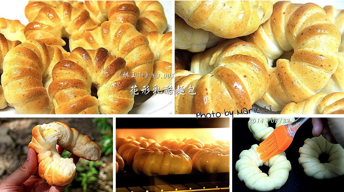 烘王A+料理簿:花形乳酪(豆渣)麵包