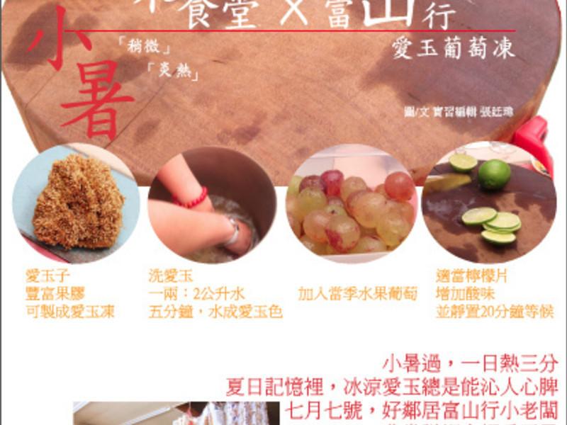 【迪化街x小暑節氣】愛玉葡萄凍