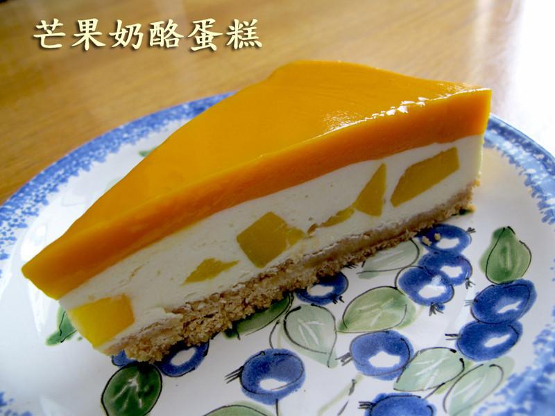 [無蛋。免烤] 芒果乳酪蛋糕