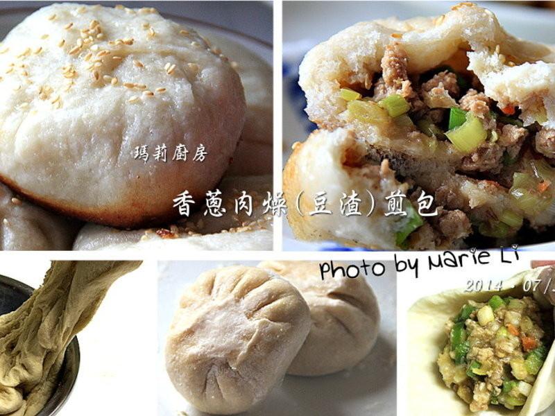 瑪莉廚房:香蔥肉燥(豆渣)煎包