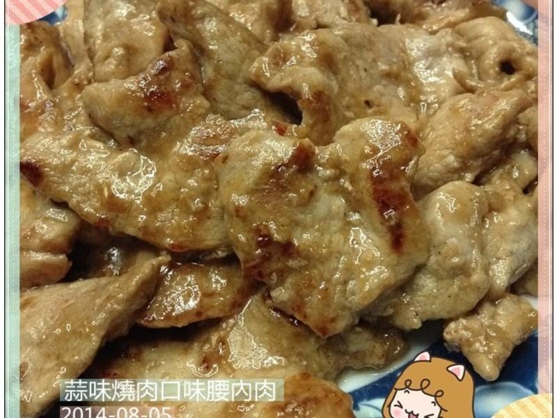 蒜味燒肉口味腰內肉