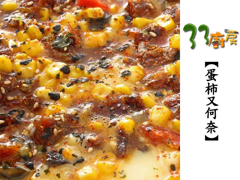 【33廚房】蛋柿又何奈