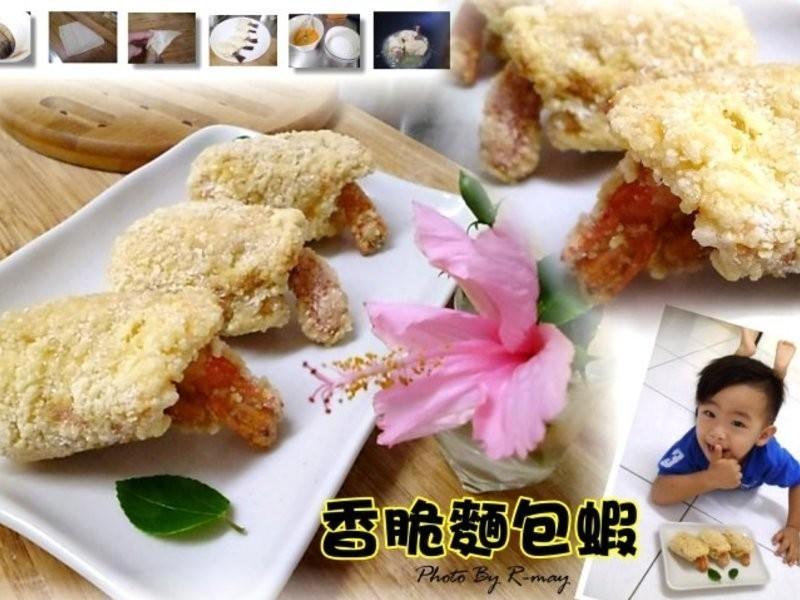 ★香脆麵包蝦~(土司版)有圖!