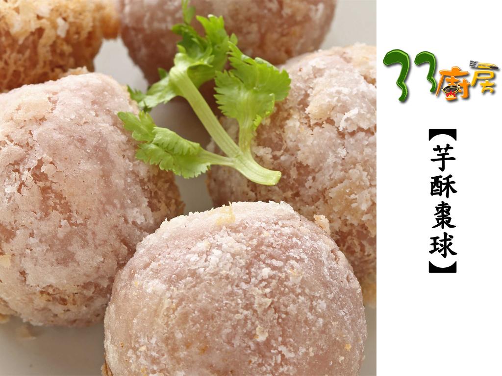 【33廚房】芋酥棗球