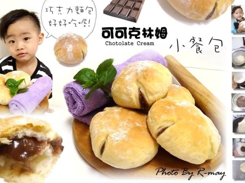 ^^可可克林姆小麵包 (巧克力口味)有圖