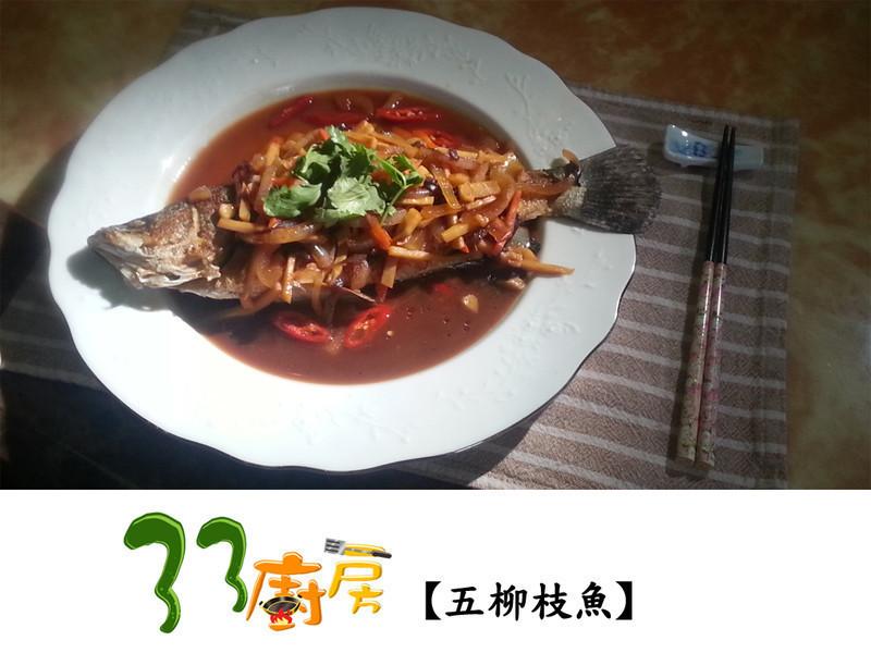 【33廚房】五柳枝魚