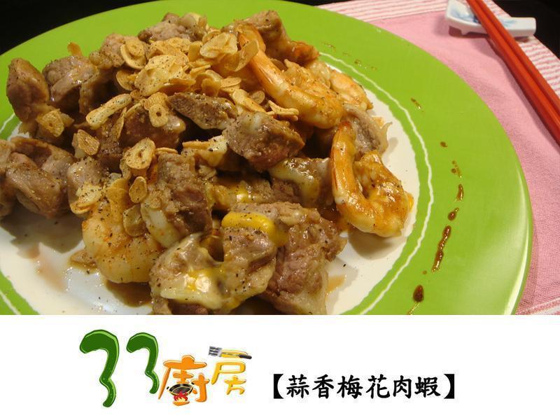 【33廚房】蒜香梅花肉蝦