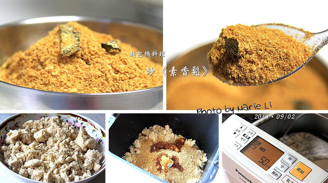 麵包機料理:豆渣素香鬆