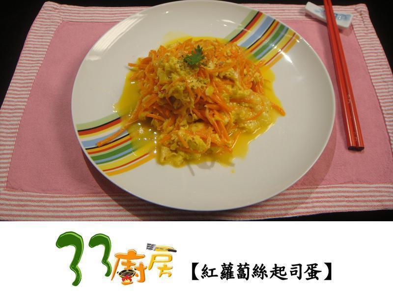 【33廚房】紅蘿蔔絲起司蛋