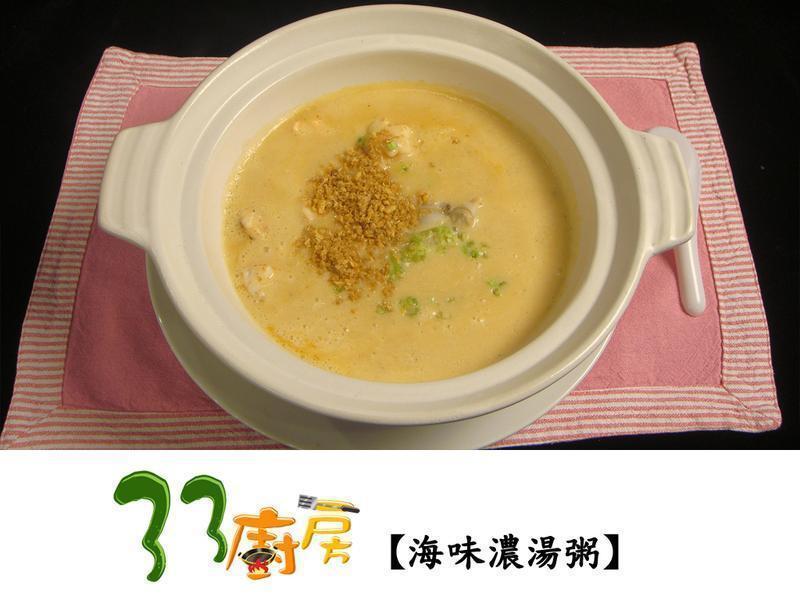 【33廚房】海味濃湯粥