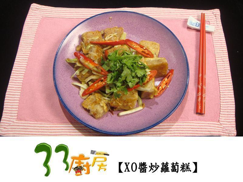【33廚房】XO醬炒蘿蔔糕