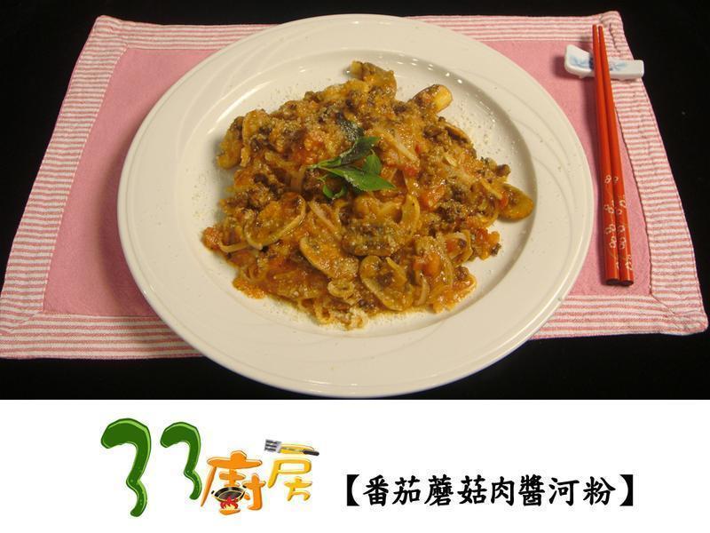【33廚房】番茄蘑菇肉醬河粉