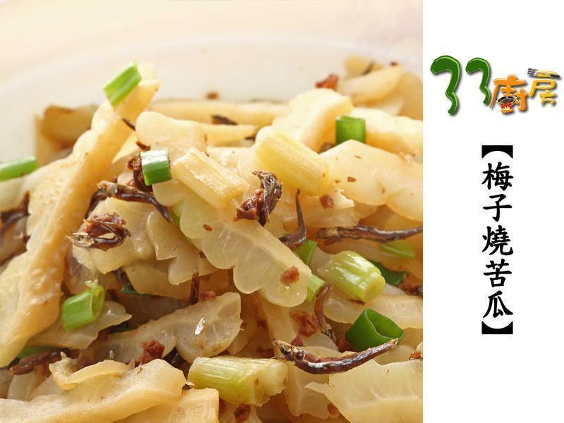 【33廚房】梅子燒苦瓜