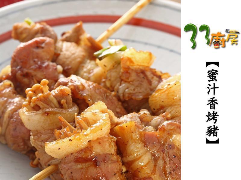 【33廚房】蜜汁香烤豬