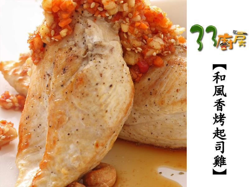 【33廚房】和風香烤起司雞