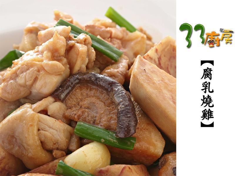 【33廚房】腐乳燒雞