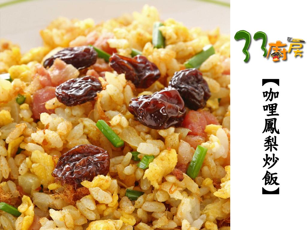 【33廚房】咖哩鳳梨炒飯