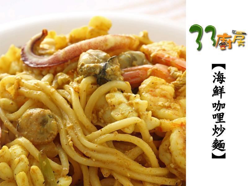 【33廚房】海鮮咖哩炒麵