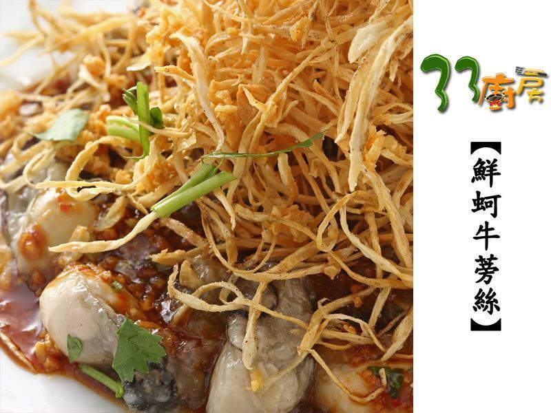【33廚房】鮮蚵牛蒡絲