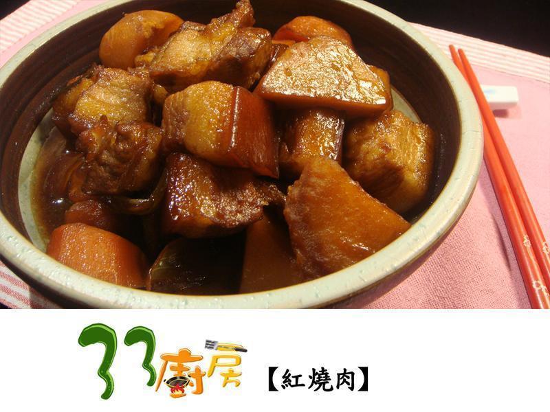 【33廚房】紅燒肉