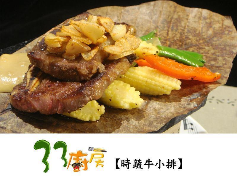 【33廚房】時蔬牛小排