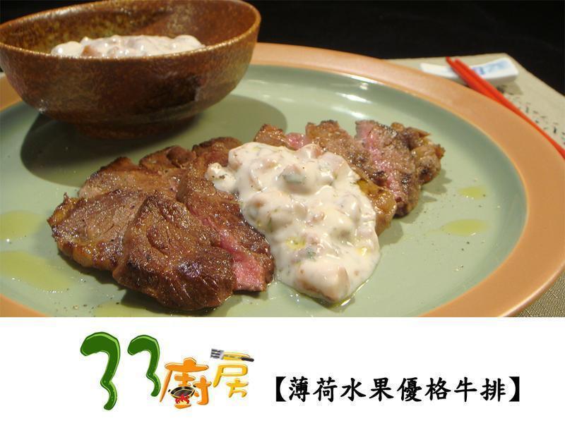 【33廚房】薄荷水果優格牛排