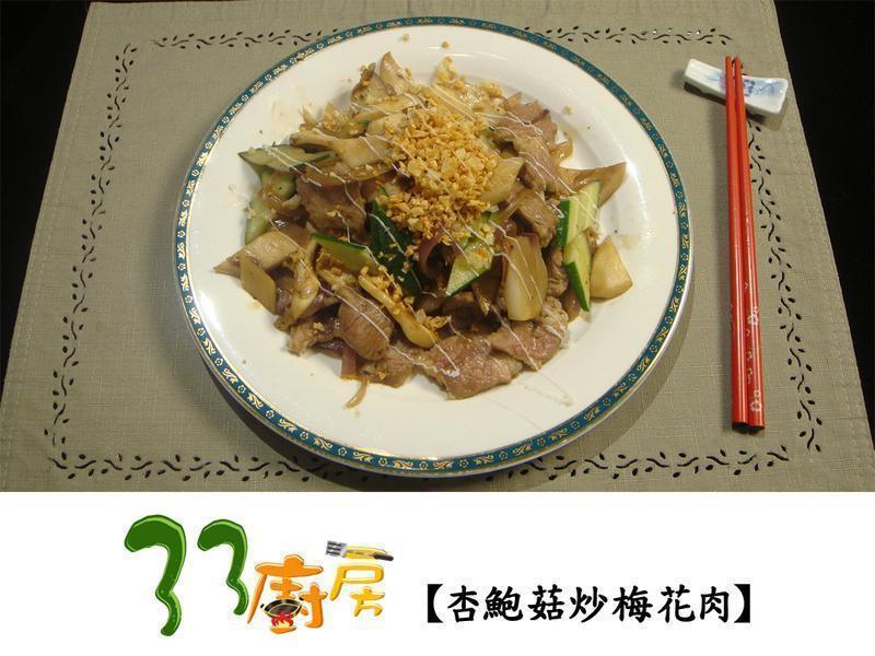 【33廚房】杏鮑菇炒梅花肉