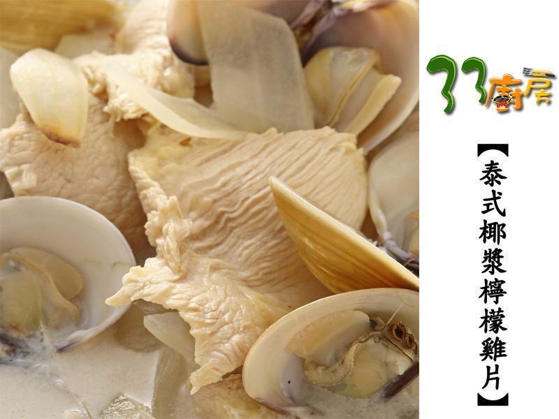 【33廚房】泰式椰漿檸檬雞片