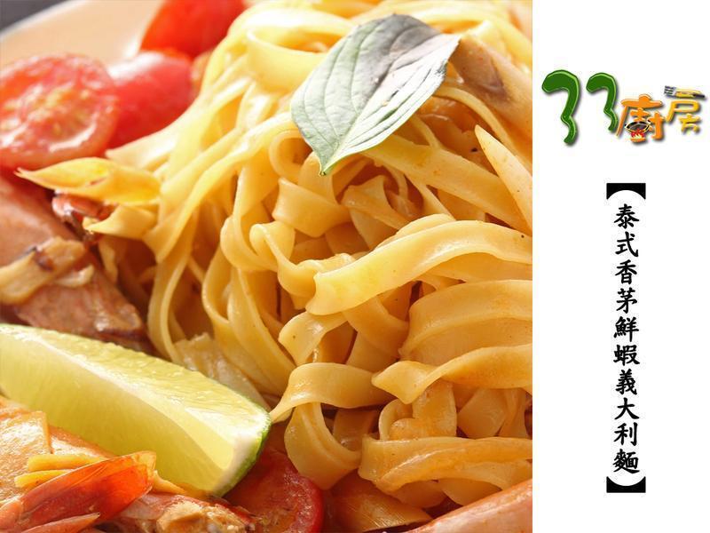 【33廚房】泰式香茅鮮蝦義大利麵