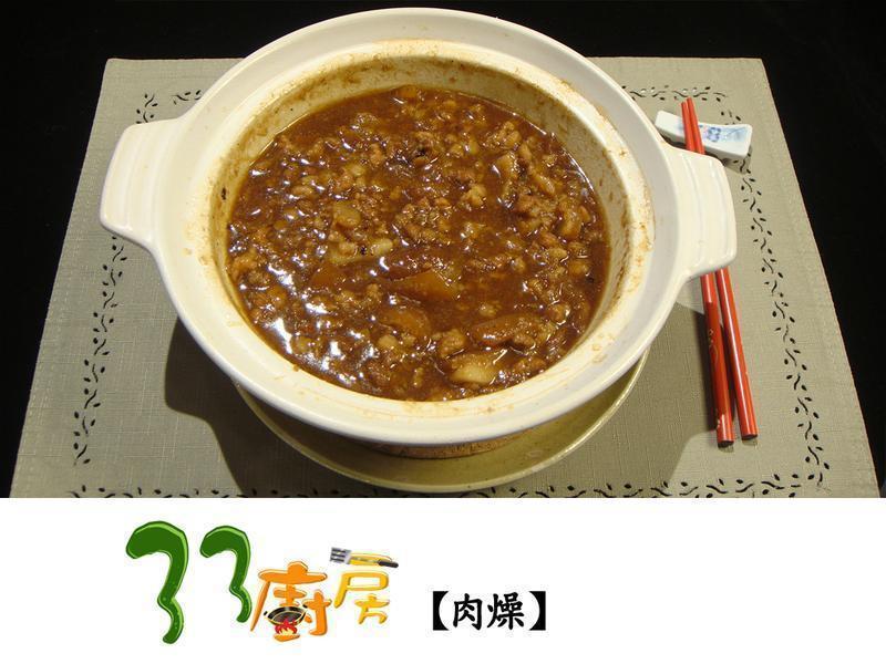【33廚房】肉燥