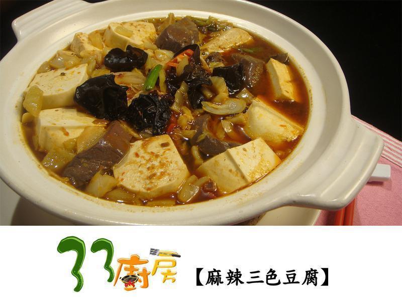 【33廚房】麻辣三色豆腐