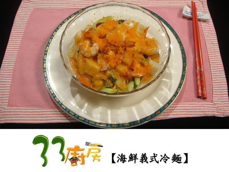 【33廚房】海鮮義式冷麵