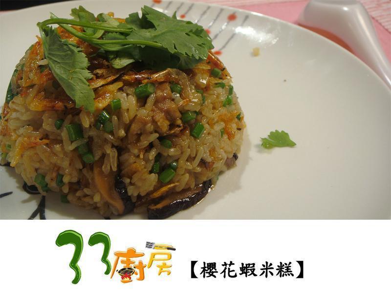 【33廚房】櫻花蝦米糕