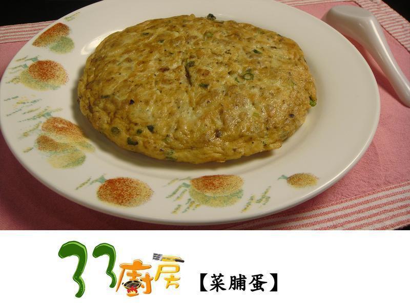 【33廚房】菜脯蛋