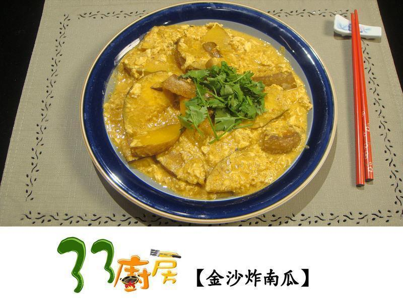 【33廚房】金沙炸南瓜