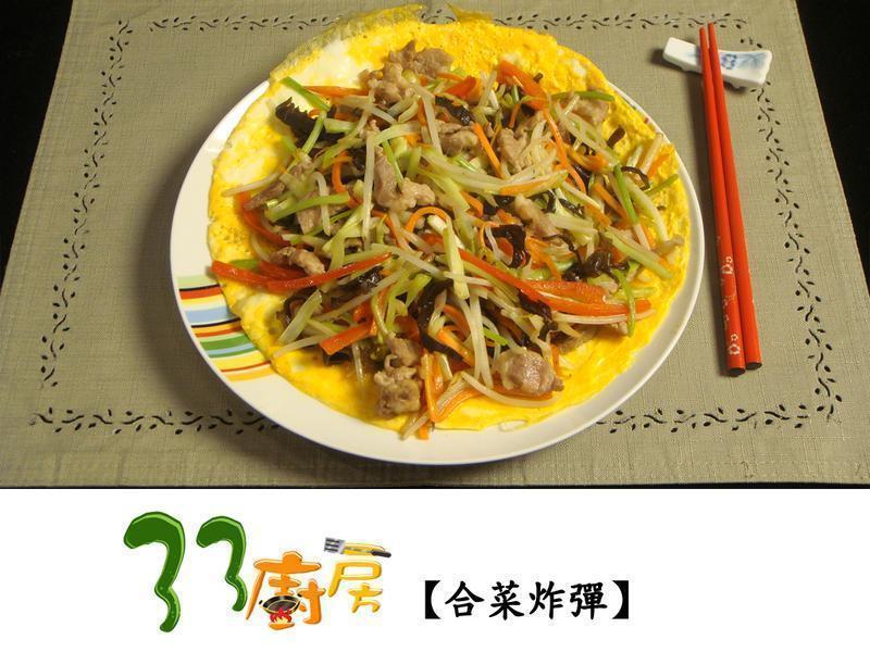 【33廚房】合菜炸彈