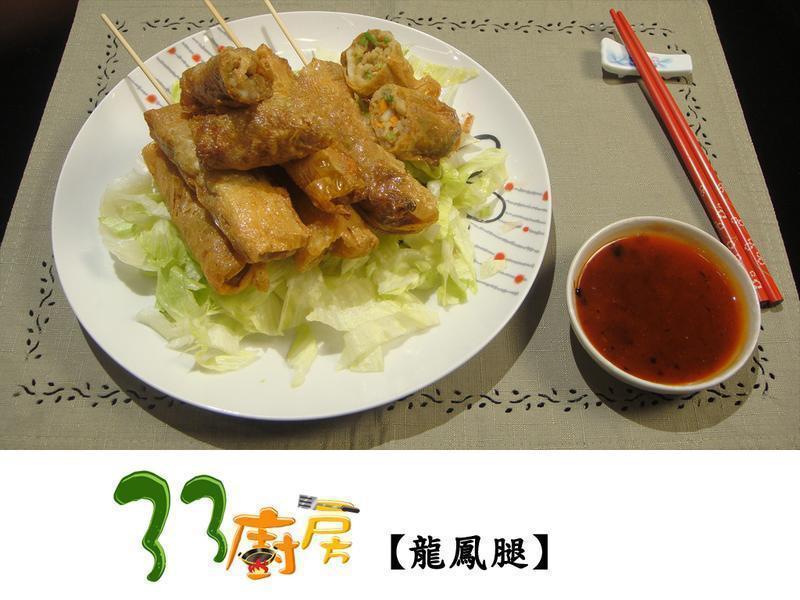 【33廚房】龍鳳腿