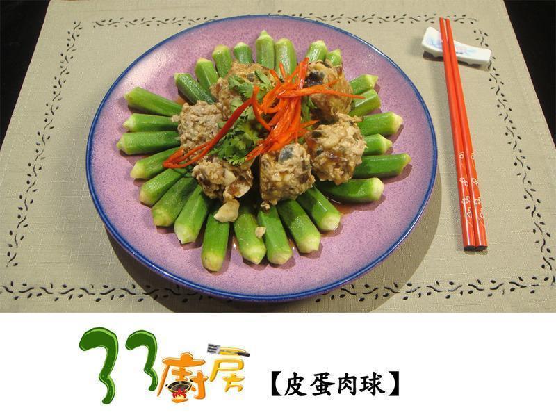 【33廚房】皮蛋肉球