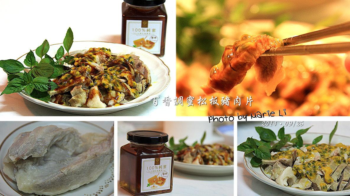 瑪莉廚房:百香調蜜松阪豬肉片