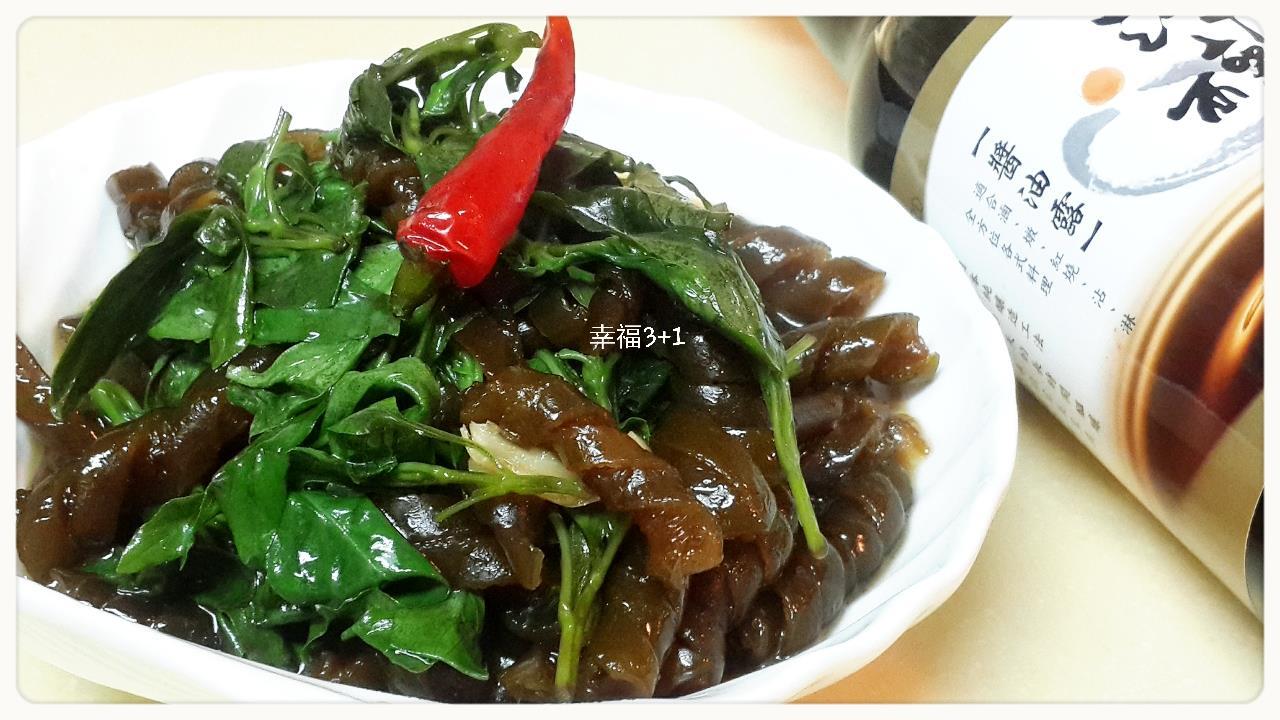 塔香海茸₪淬釀決勝料理₪