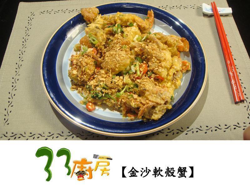 【33廚房】金沙軟殼蟹