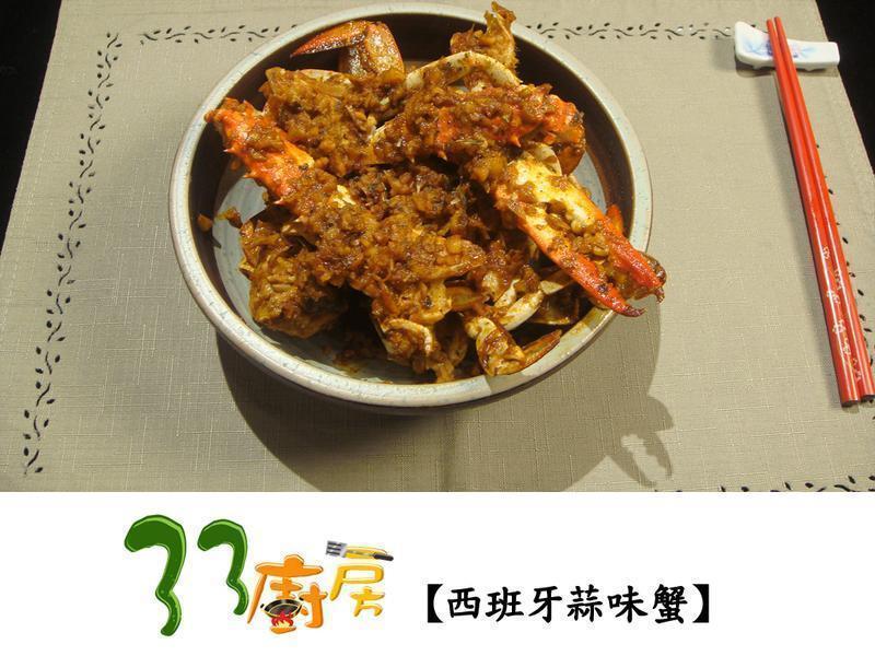 【33廚房】西班牙蒜味蟹