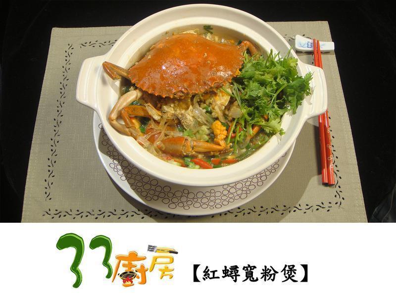 【33廚房】紅蟳寬粉煲