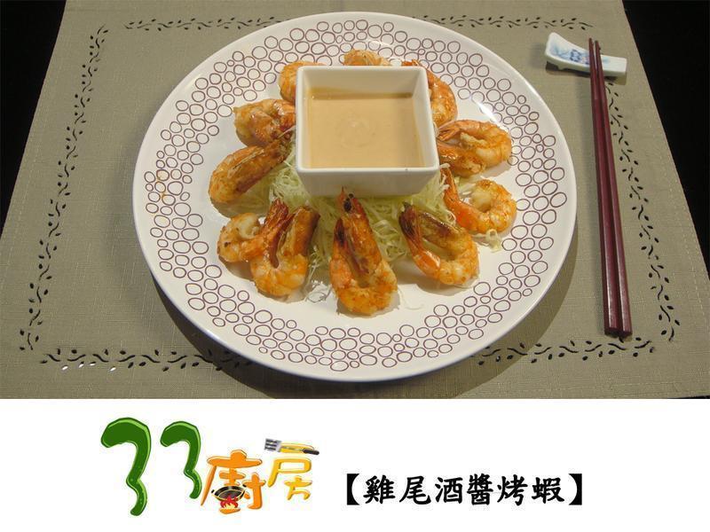 【33廚房】雞尾酒醬烤蝦